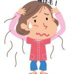 産後の抜け毛がひどいのはいつまで?気になる原因・予防・対策
