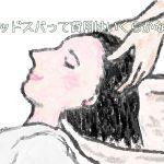 ヘッドスパで育毛効果が絶大!その効果や頭皮への影響とは?