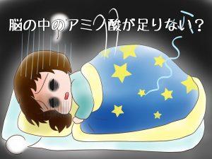 不眠症 悩み