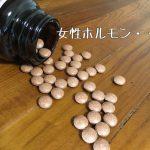 エストロゲンをサプリで増やせる?失敗しない選び方や効果的な飲み方!