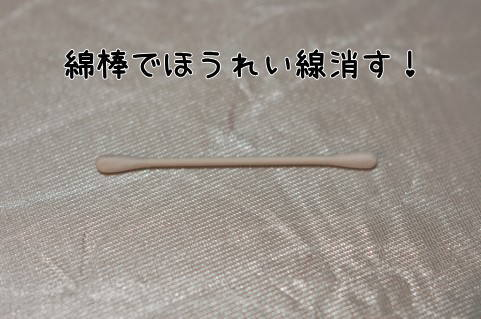 綿棒でほうれい線消す