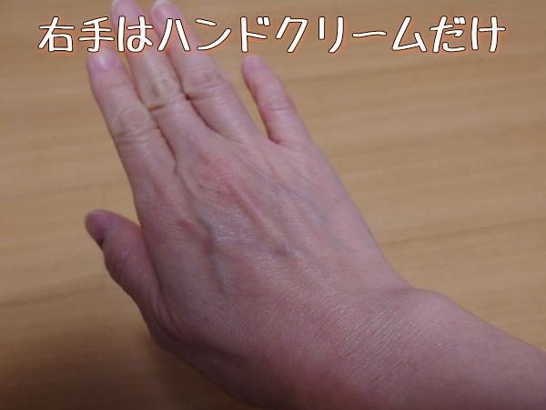 ハンドクリーム 右手