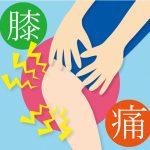 関節痛(関節が痛い)の原因とは?症状(風邪・だるけ・下痢・しもやけなど)や部位(膝や腰痛・指など)別の原因一覧