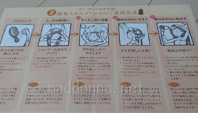 頭皮マッサージ シャンプー方法