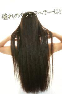 サラサラヘア―,髪