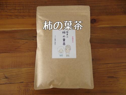 柿茶 柿の葉茶 ノンカフェイン