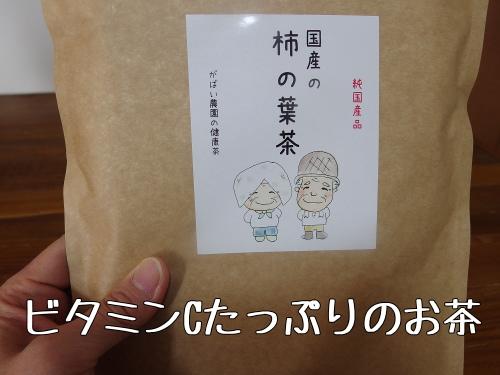 柿茶 柿の葉 お茶