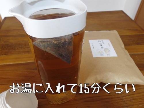 柿茶 柿の葉茶