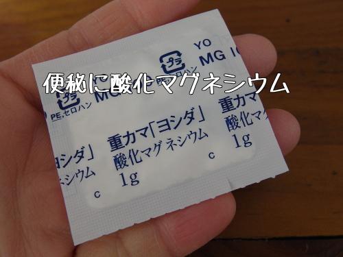 便秘 酸化マグネシウム