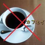 カフェインレスの飲み物の効果は?メリットやおすすめの種類ご紹介