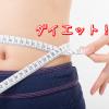 【3日間で痩せる!】断食ダイエットのやり方と効果!成功するの?【口コミ付き】