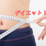 エストロゲンが増えるとダイエットに効果的って本当?痩せやすくなる仕組みを解説