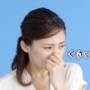 ニオイノンノの消臭効果と実際の口コミはどんなもの?使い方から口コミまで