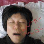 睡眠中イビキをかいてしまう人は要注意!もしかして睡眠時無呼吸症候群かも?原因と対策方法